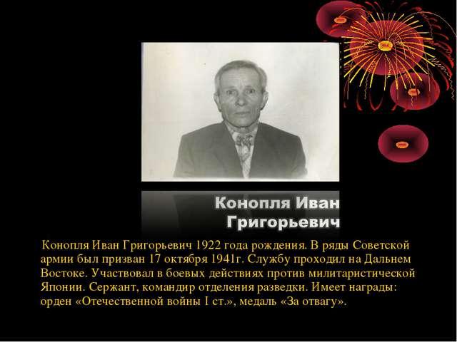 Конопля Иван Григорьевич 1922 года рождения. В ряды Советской армии был приз...