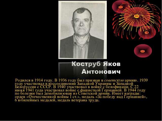 Родился в 1914 году. В 1936 году был призван в советскую армию. 1939 году уч...