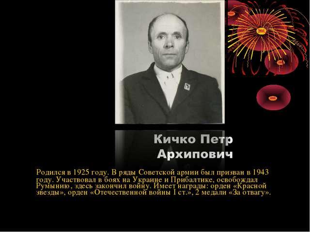 Родился в 1925 году. В ряды Советской армии был призван в 1943 году. Участво...