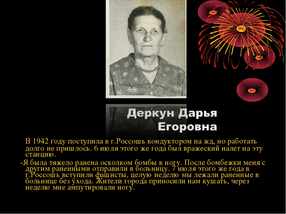 В 1942 году поступила в г.Россошь кондуктором на жд, но работать долго не пр...