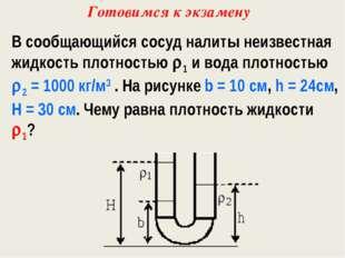 В сообщающийся сосуд налиты неизвестная жидкость плотностью 1 и вода плотнос