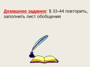 Домашнее задание: § 33-44 повторить, заполнить лист обобщения