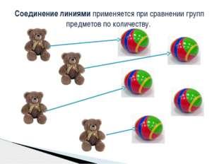 Соединение линиямиприменяется при сравнении групп предметов по количеству.
