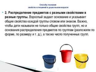 2. Распределение предметов с разными свойствами в разные группы. Взрослый зад