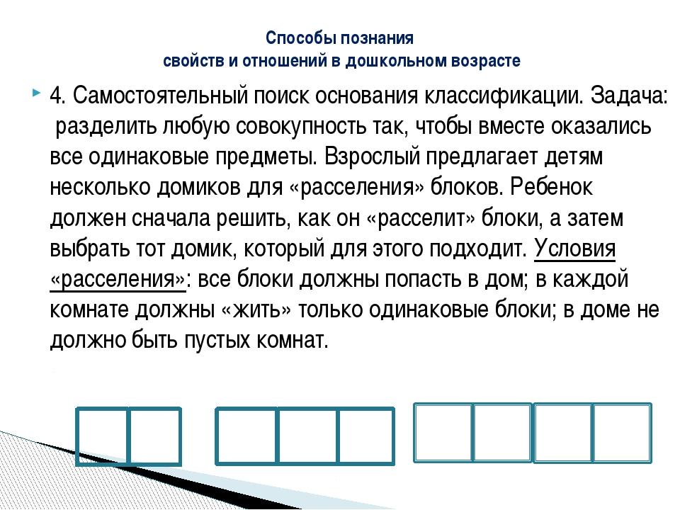 4. Самостоятельный поиск основания классификации. Задача: разделить любую сов...