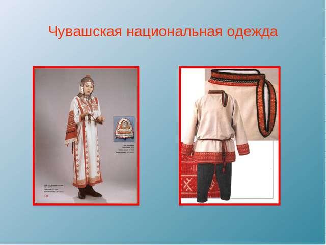 Чувашская национальная одежда