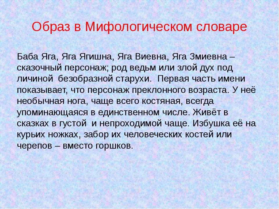 Образ в Мифологическом словаре Баба Яга, Яга Ягишна, Яга Виевна, Яга Змиевна...