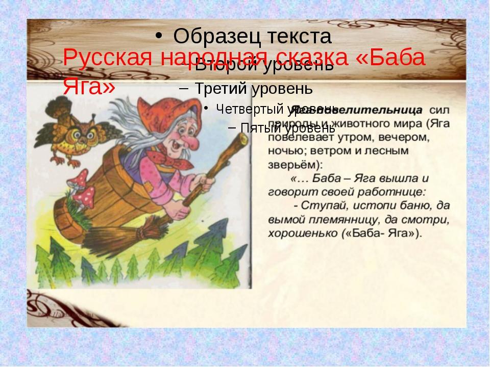 Русская народная сказка «Баба Яга»