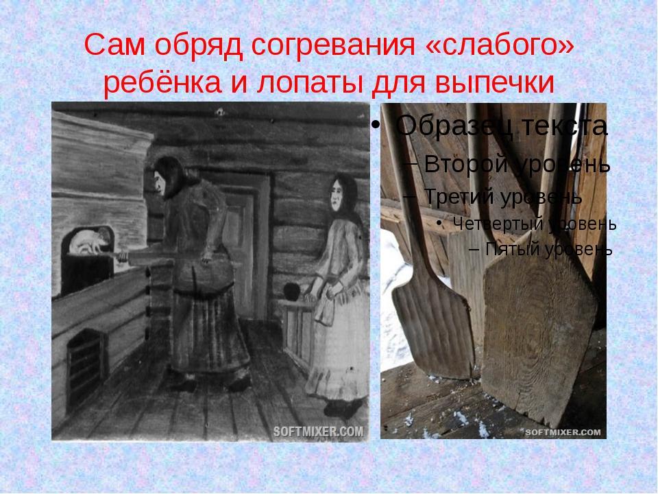 Сам обряд согревания «слабого» ребёнка и лопаты для выпечки
