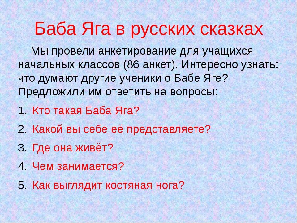 Баба Яга в русских сказках Мы провели анкетирование для учащихся начальных кл...
