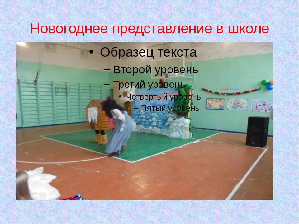 Новогоднее представление в школе