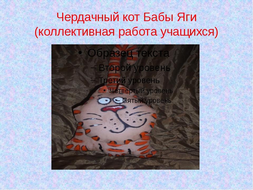 Чердачный кот Бабы Яги (коллективная работа учащихся)