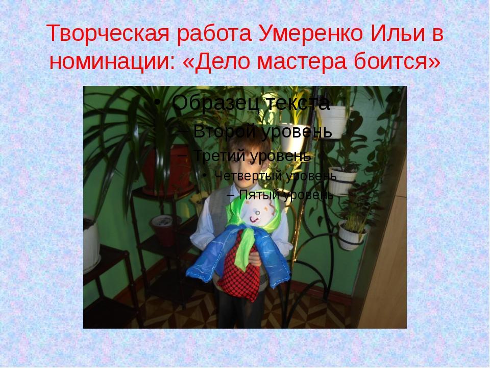 Творческая работа Умеренко Ильи в номинации: «Дело мастера боится»