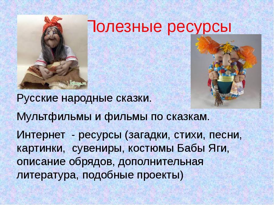 Полезные ресурсы Русские народные сказки. Мультфильмы и фильмы по сказкам. И...