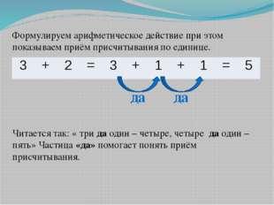 Формулируем арифметическое действие при этом показываем приём присчитывания