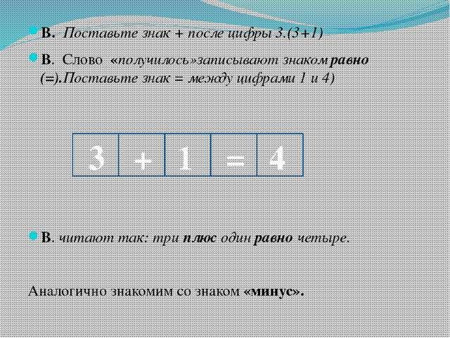 В. Поставьте знак + после цифры 3.(3+1) В. Слово «получилось»записывают знако...
