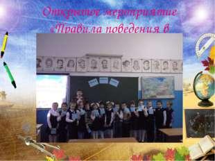 Открытое мероприятие «Правила поведения в школе»