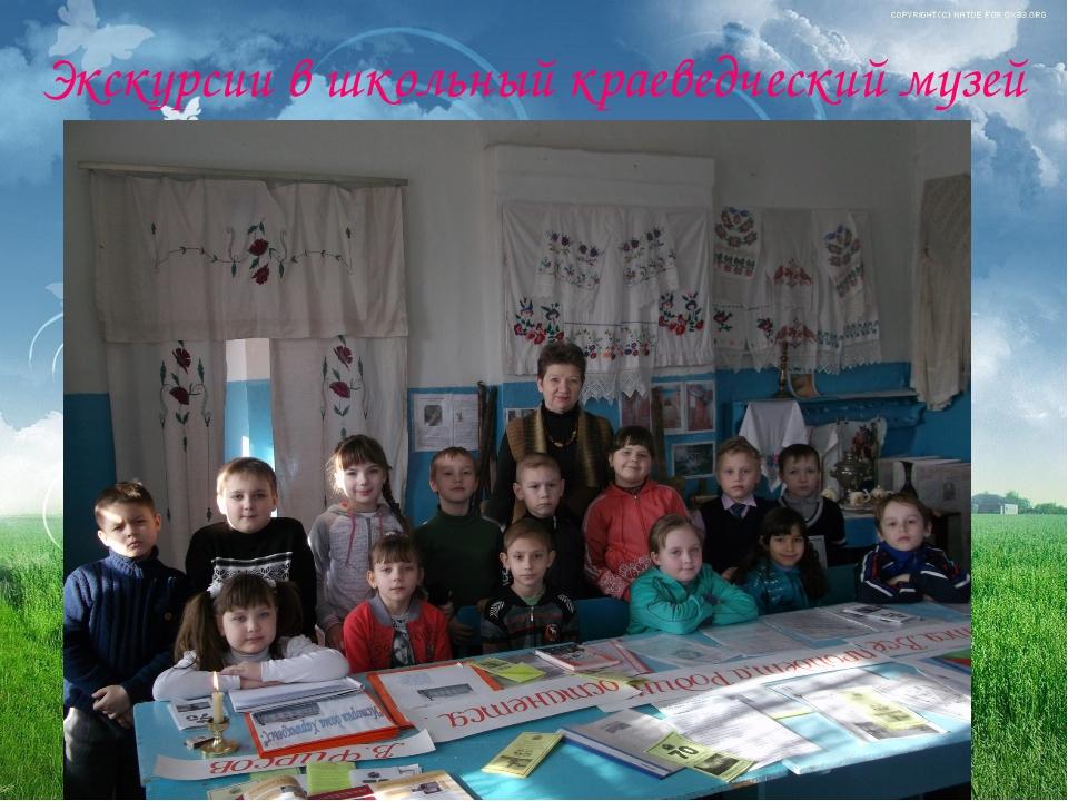 Экскурсии в школьный краеведческий музей