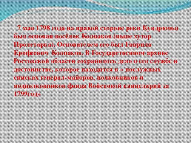7 мая 1798 года на правой стороне реки Кундрючья был основан посёлок Колпако...