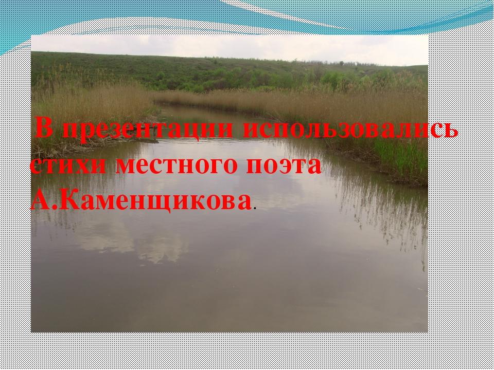 В презентации использовались стихи местного поэта А.Каменщикова.