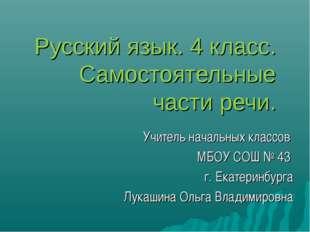Русский язык. 4 класс. Самостоятельные части речи. Учитель начальных классов