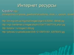 Интернет ресурсы Корабли http://planetapozitiva.ru/uploads_guestbook/full/pod
