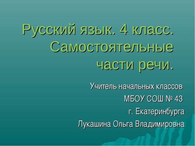 Русский язык. 4 класс. Самостоятельные части речи. Учитель начальных классов...