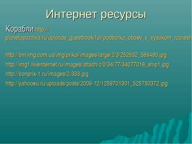 Интернет ресурсы Корабли http://planetapozitiva.ru/uploads_guestbook/full/pod...