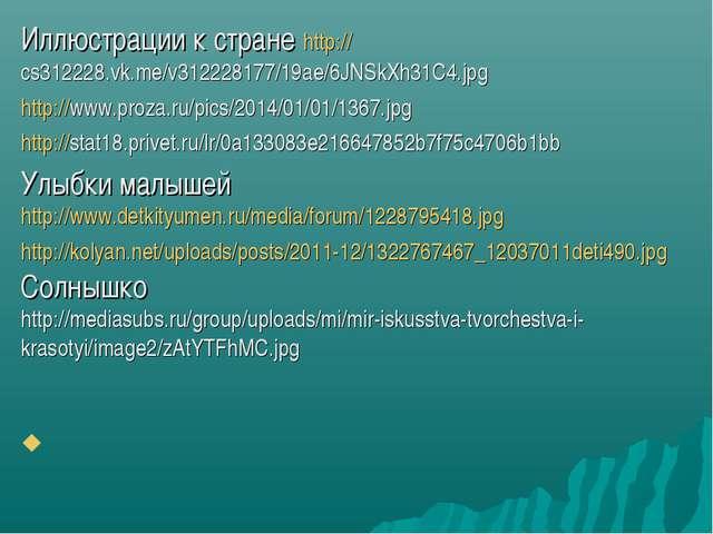 Иллюстрации к стране http://cs312228.vk.me/v312228177/19ae/6JNSkXh31C4.jpg ht...