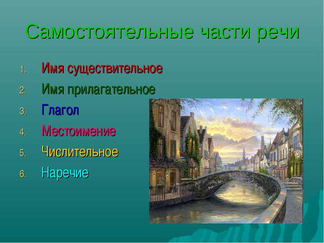 Самостоятельные части речи Имя существительное Имя прилагательное Глагол Мест...