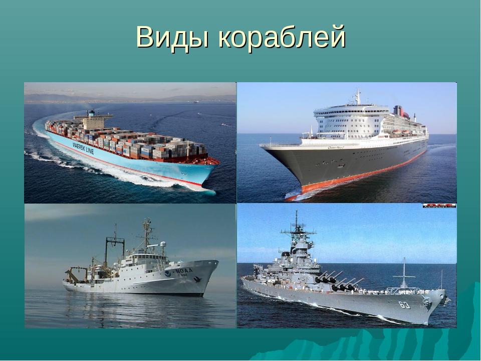 Виды кораблей