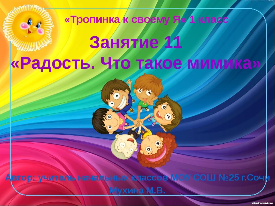 Занятие 11 «Радость. Что такое мимика» Автор: учитель начальных классов МОУ С...