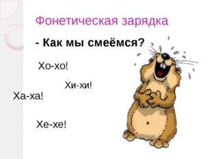 Фонетическая зарядка - Как мы смеёмся? Ха-ха! Хи-хи! Хо-хо! Хе-хе!