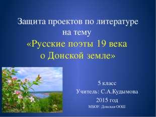 Защита проектов по литературе на тему «Русские поэты 19 века о Донской земле»