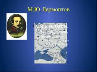 М.Ю.Лермонтов
