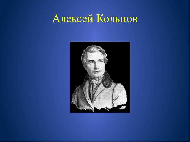 Алексей Кольцов