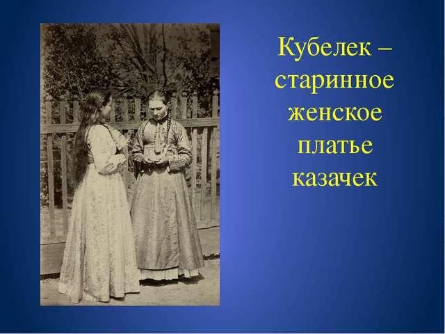 Кубелек – старинное женское платье казачек