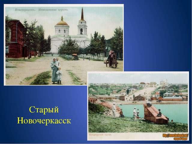 Старый Новочеркасск