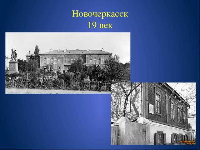 Новочеркасск 19 век