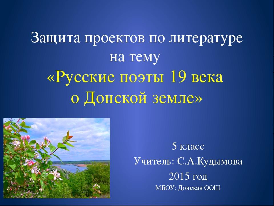 Защита проектов по литературе на тему «Русские поэты 19 века о Донской земле»...
