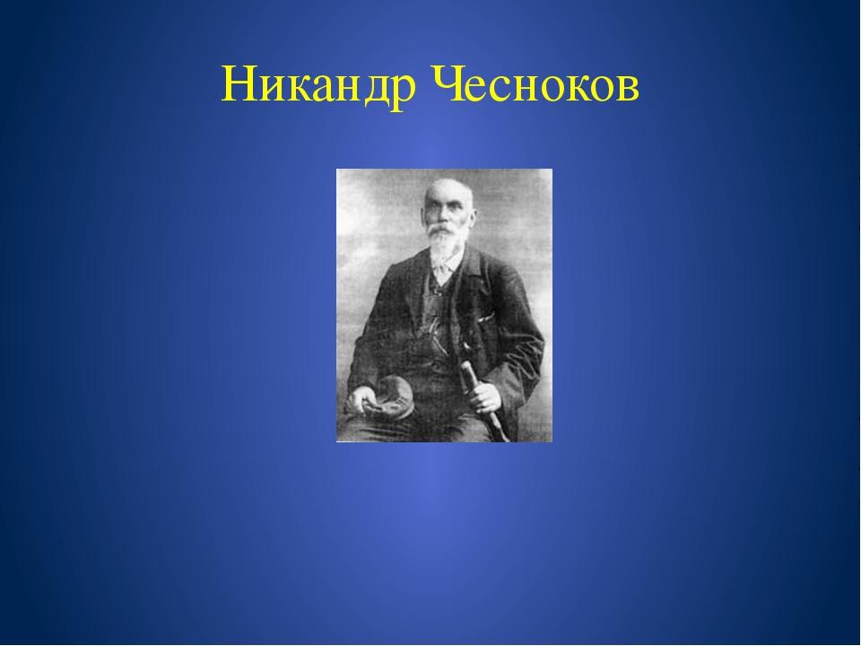 Никандр Чесноков