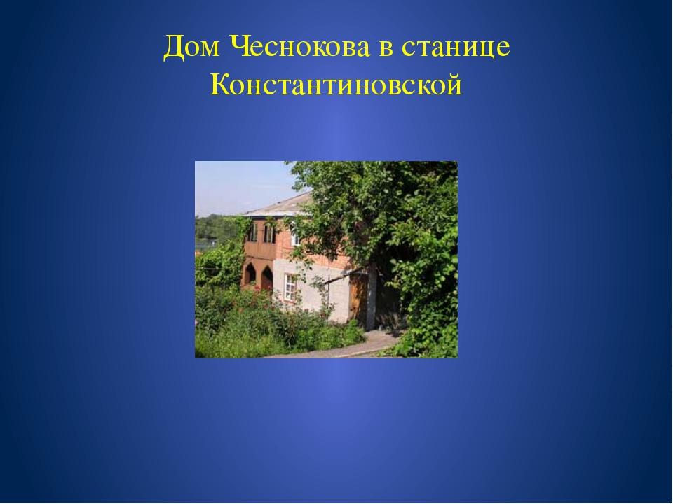 Дом Чеснокова в станице Константиновской