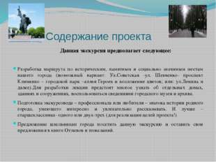 Содержание проекта Данная экскурсия предполагает следующее: Разработка маршру