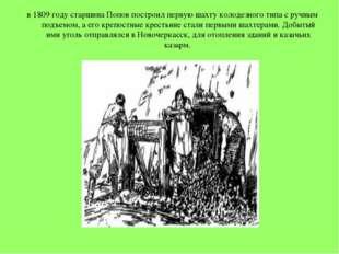 в 1809 году старшина Попов построил первую шахту колодезного типа с ручным по
