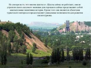 Не смотря на то, что многие шахты в г. Шахты сейчас не работают, они не утрат