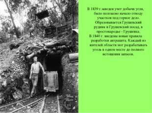 В 1839 г.заведен учет добычи угля, было положено начало отводу участков под г