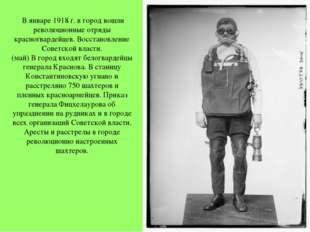 В январе 1918 г. в город вошли революционные отряды красногвардейцев. Восста