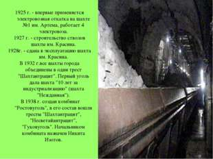 1925 г. - впервые применяется электровозная откатка на шахте №1 им. Артема, р
