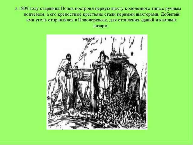 в 1809 году старшина Попов построил первую шахту колодезного типа с ручным по...
