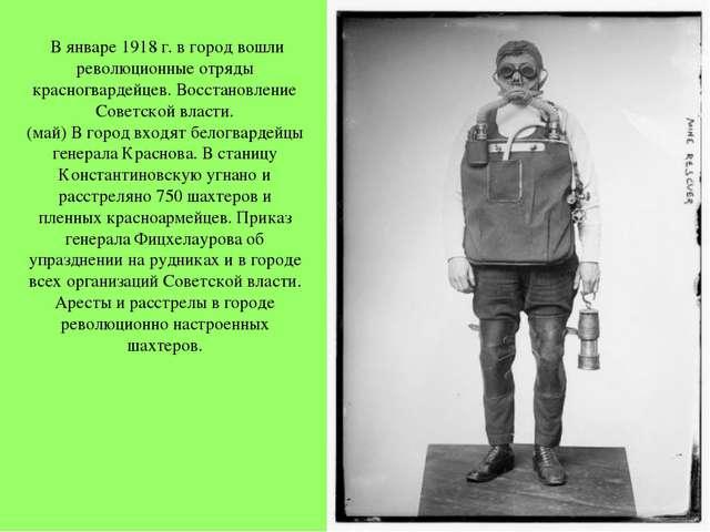 В январе 1918 г. в город вошли революционные отряды красногвардейцев. Восста...